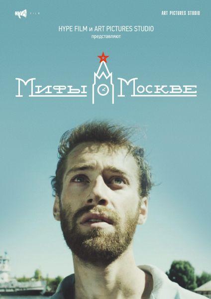 Mify o Moskve